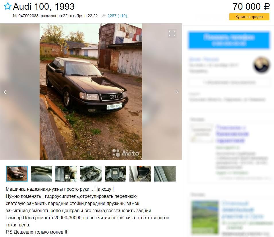 Audi 100 C4 за 70 тысяч