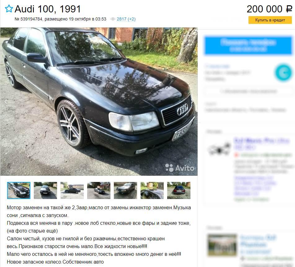 Audi 100 C4 за 200 тысяч