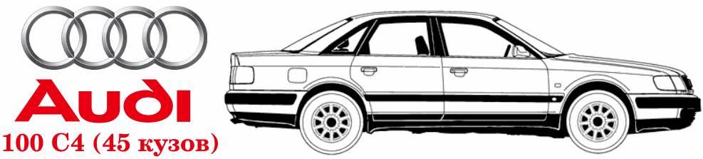 Ауди 100 С4 (45 кузов)