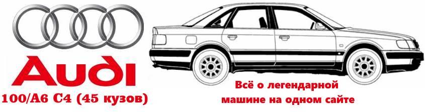 Всё о Audi 100 C4 (45 кузов 1991-1994)
